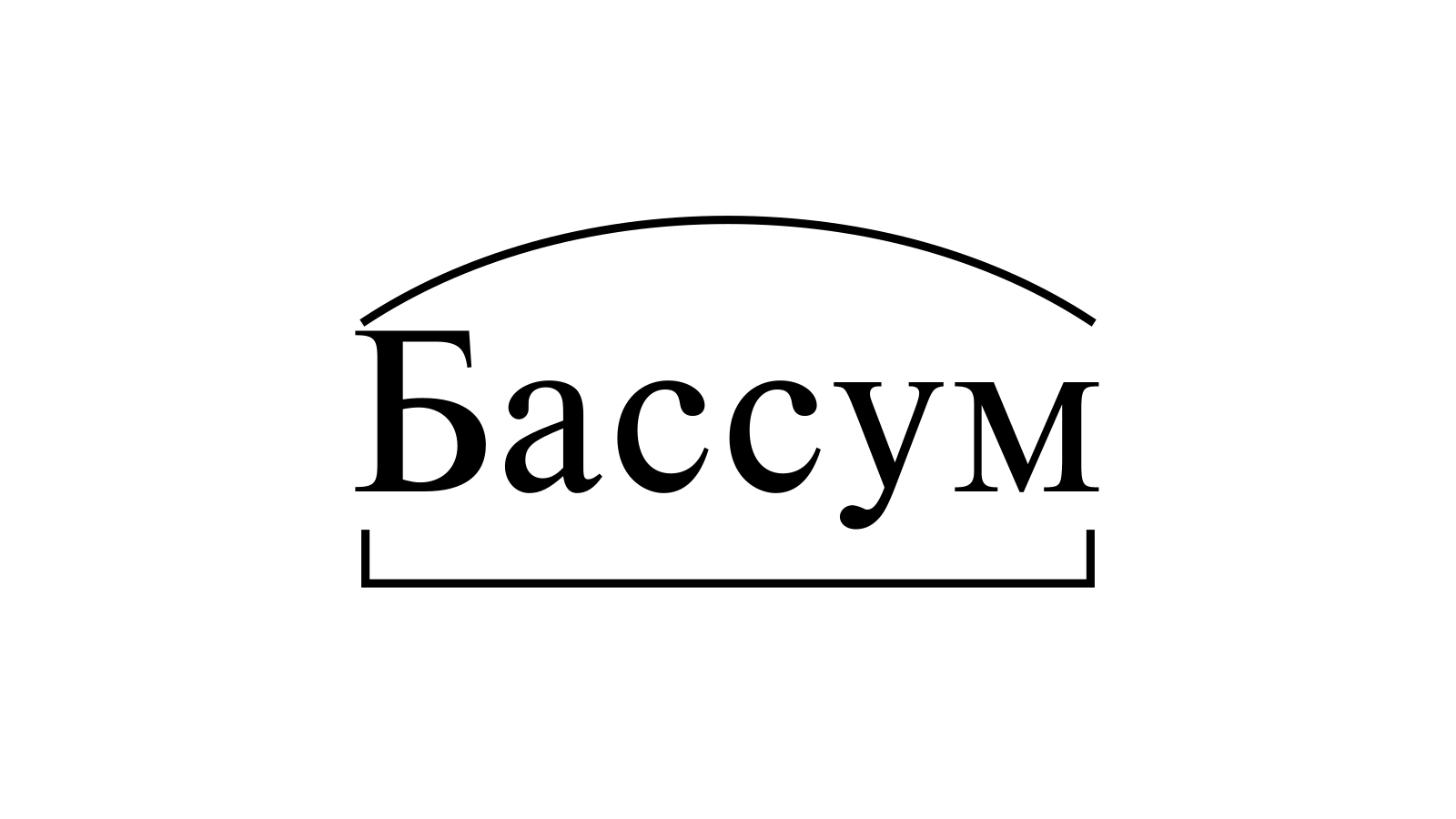 Разбор слова «Бассум» по составу