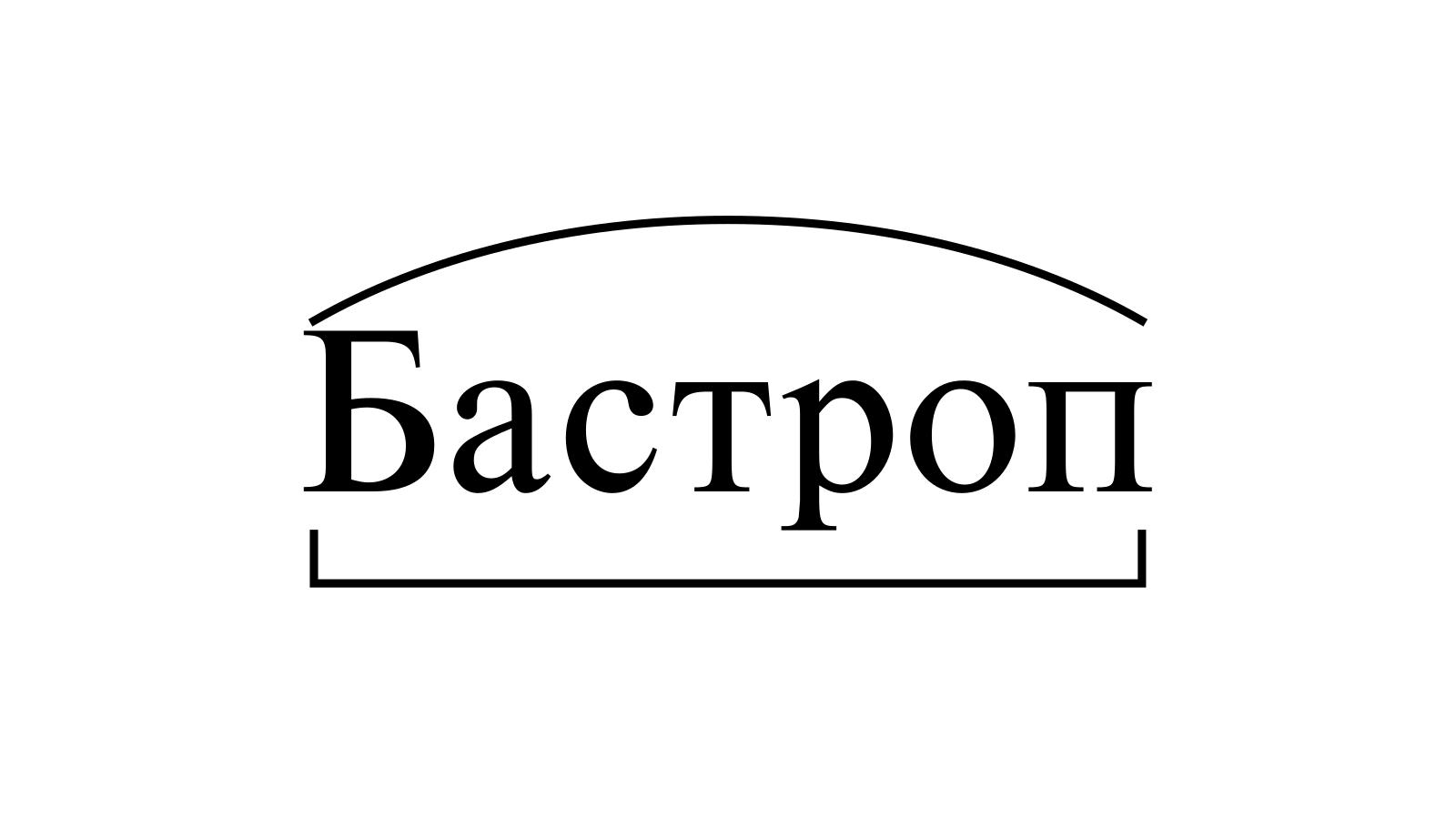 Разбор слова «Бастроп» по составу