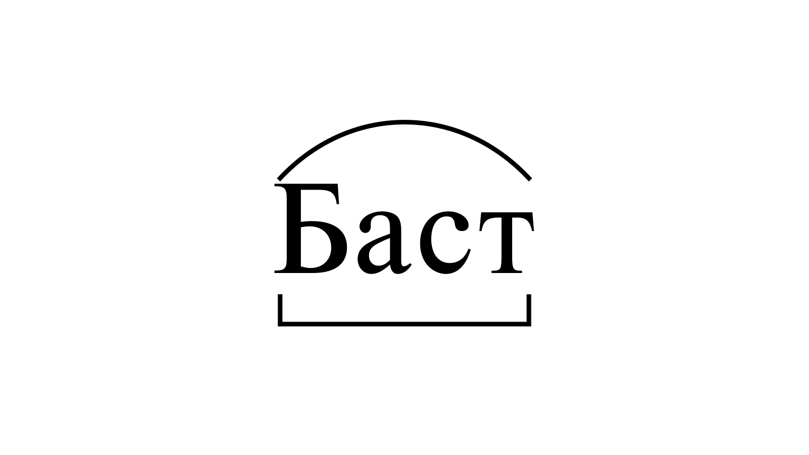 Разбор слова «Баст» по составу
