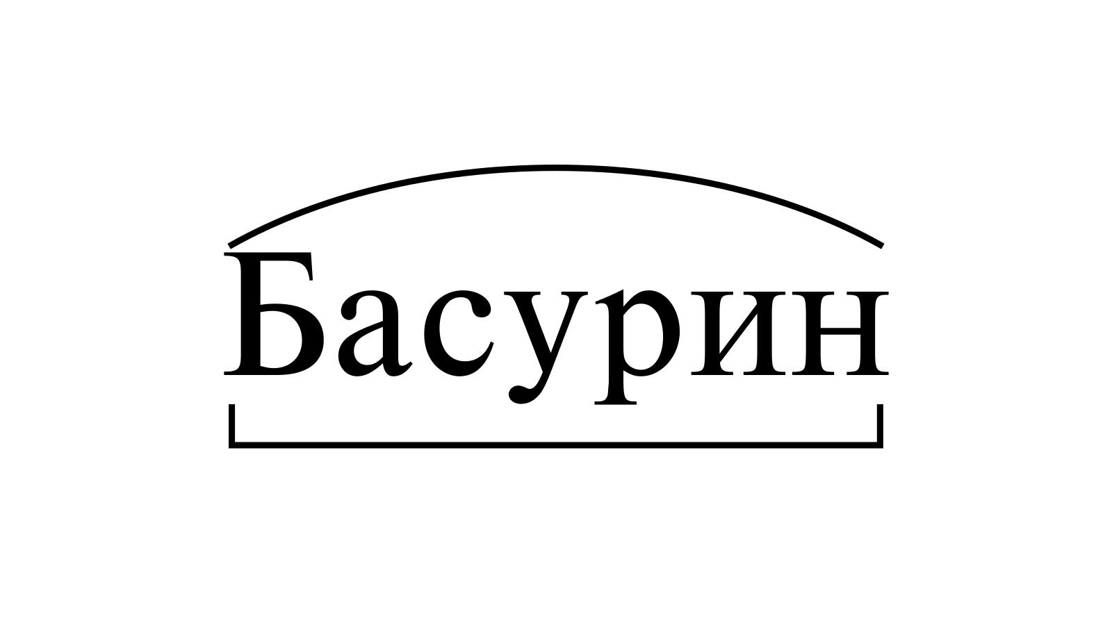 Разбор слова «Басурин» по составу