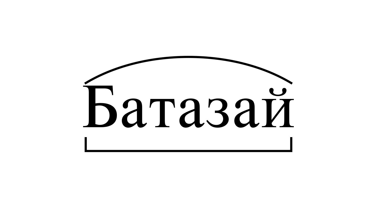 Разбор слова «Батазай» по составу