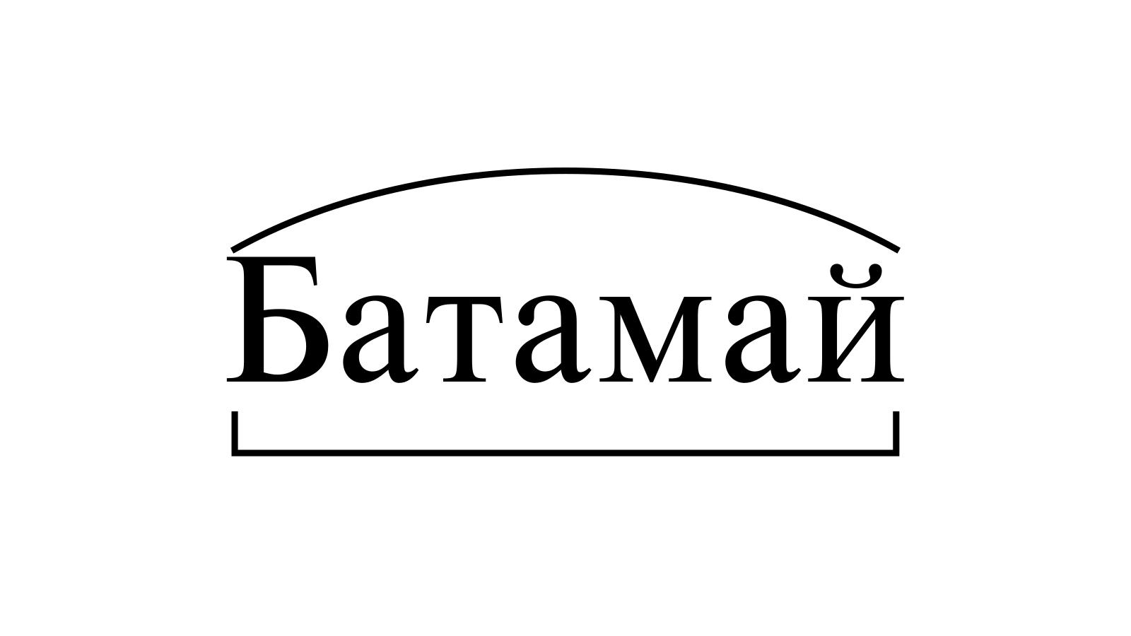 Разбор слова «Батамай» по составу