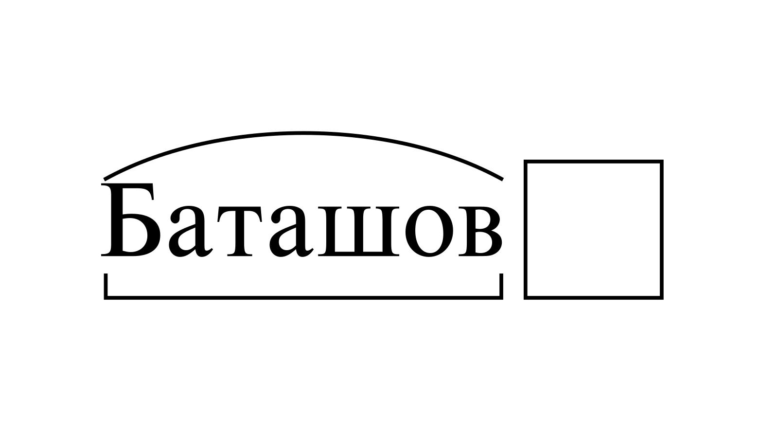 Разбор слова «Баташов» по составу