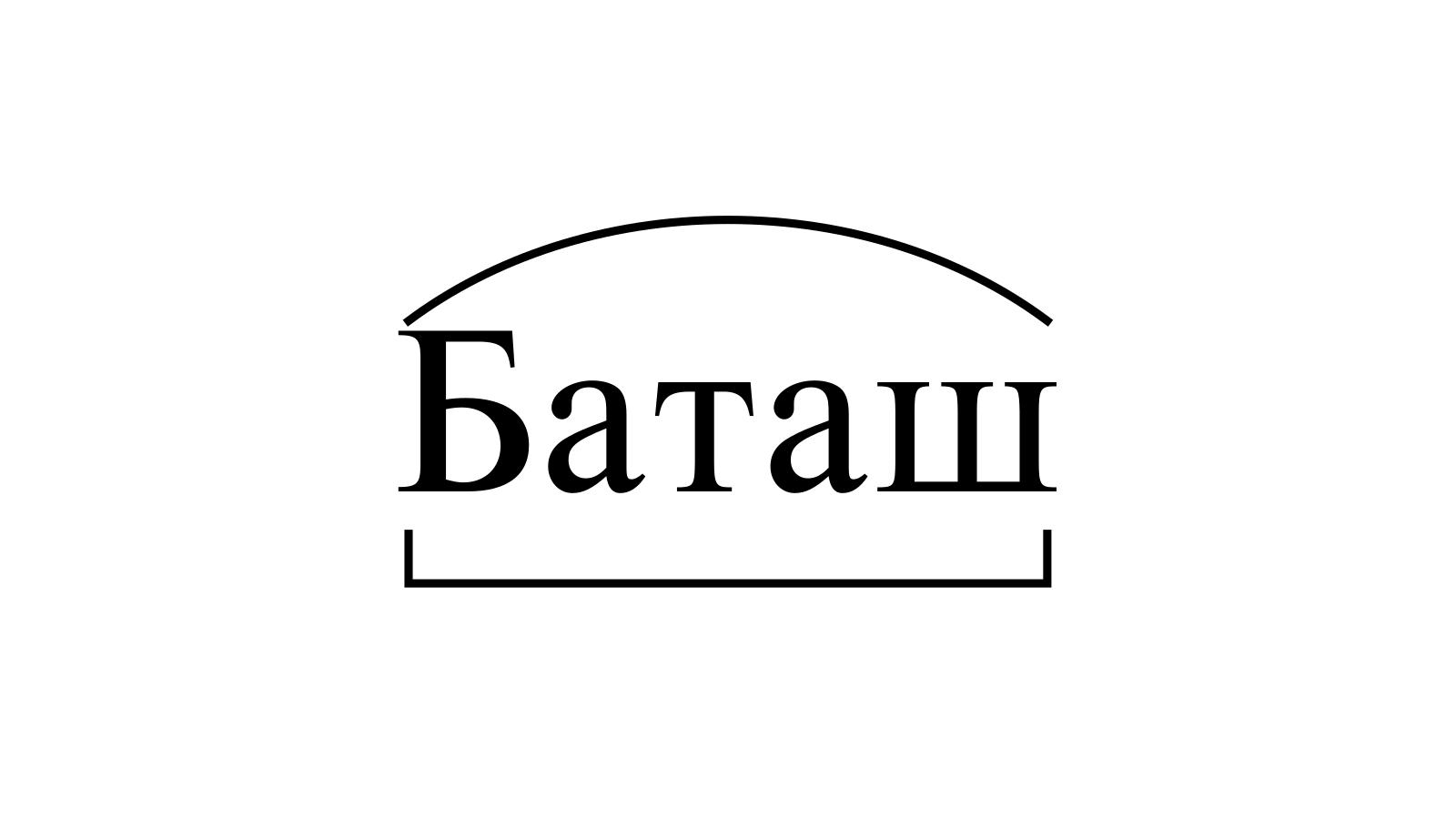 Разбор слова «Баташ» по составу
