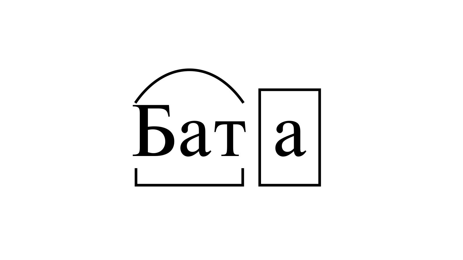 Разбор слова «Бата» по составу