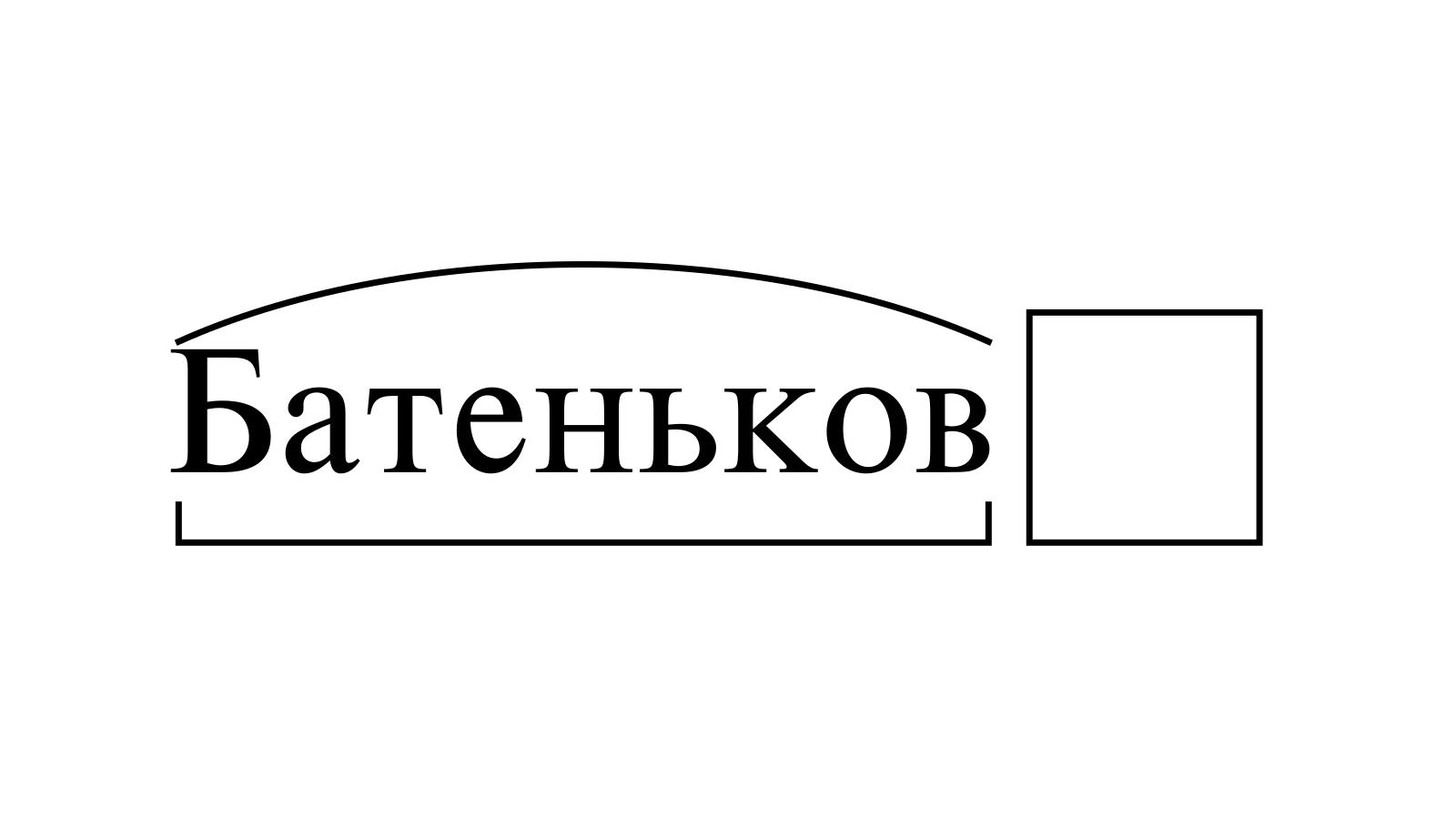 Разбор слова «Батеньков» по составу