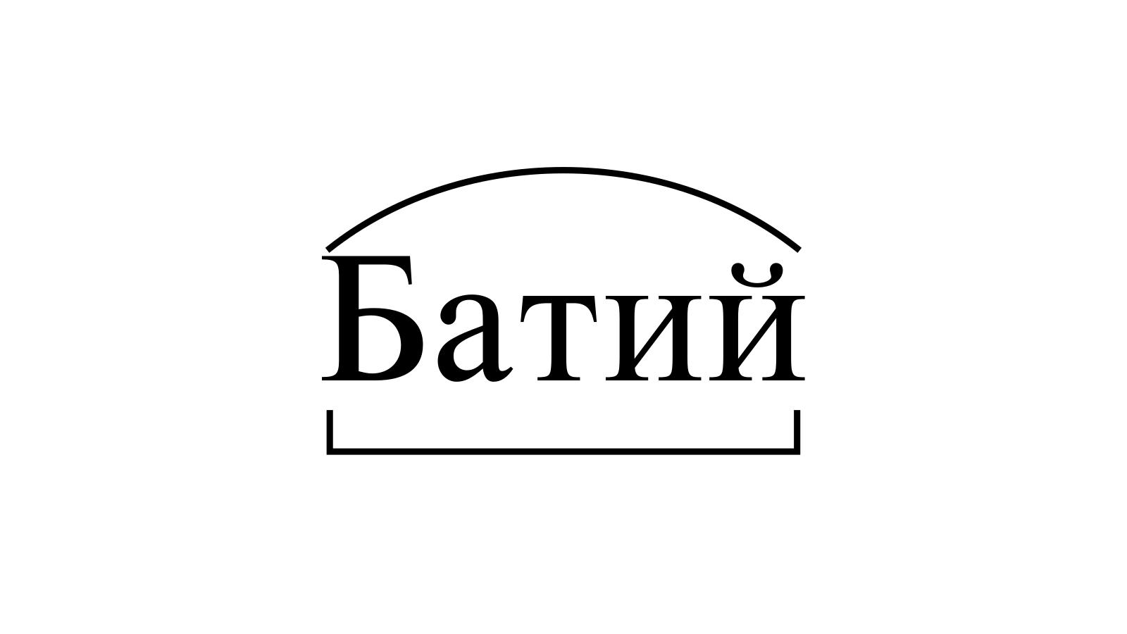 Разбор слова «Батий» по составу