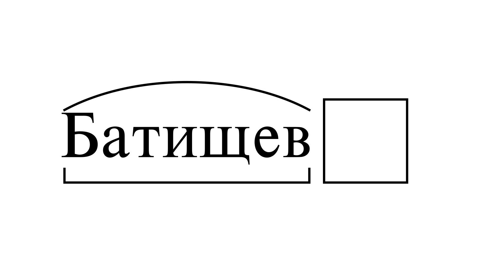 Разбор слова «Батищев» по составу