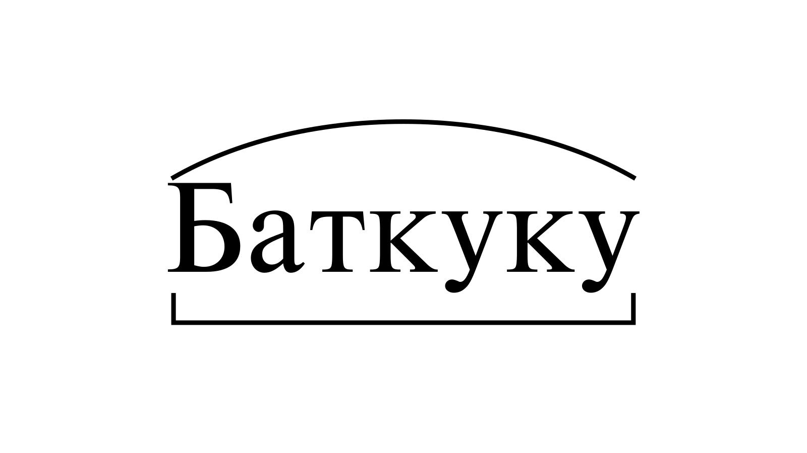 Разбор слова «Баткуку» по составу