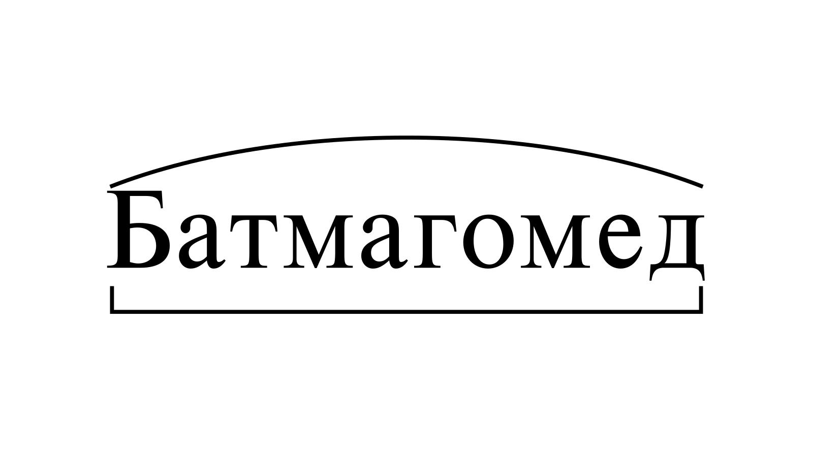 Разбор слова «Батмагомед» по составу