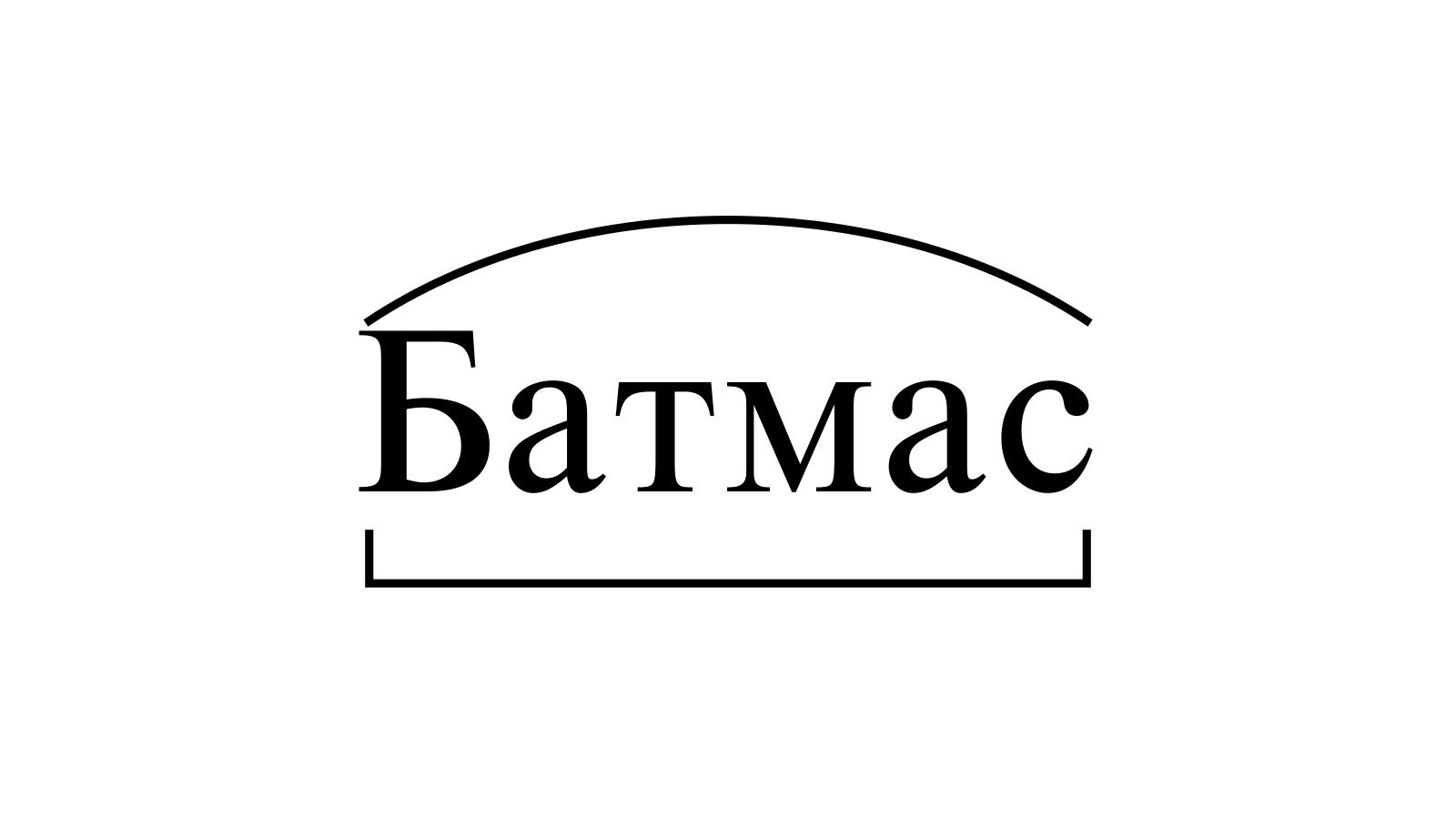 Разбор слова «Батмас» по составу