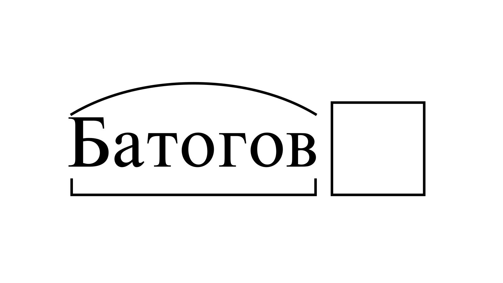 Разбор слова «Батогов» по составу