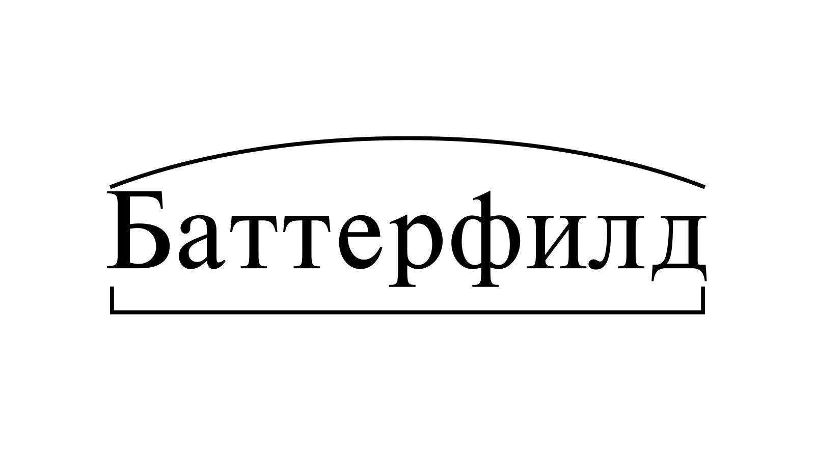 Разбор слова «Баттерфилд» по составу