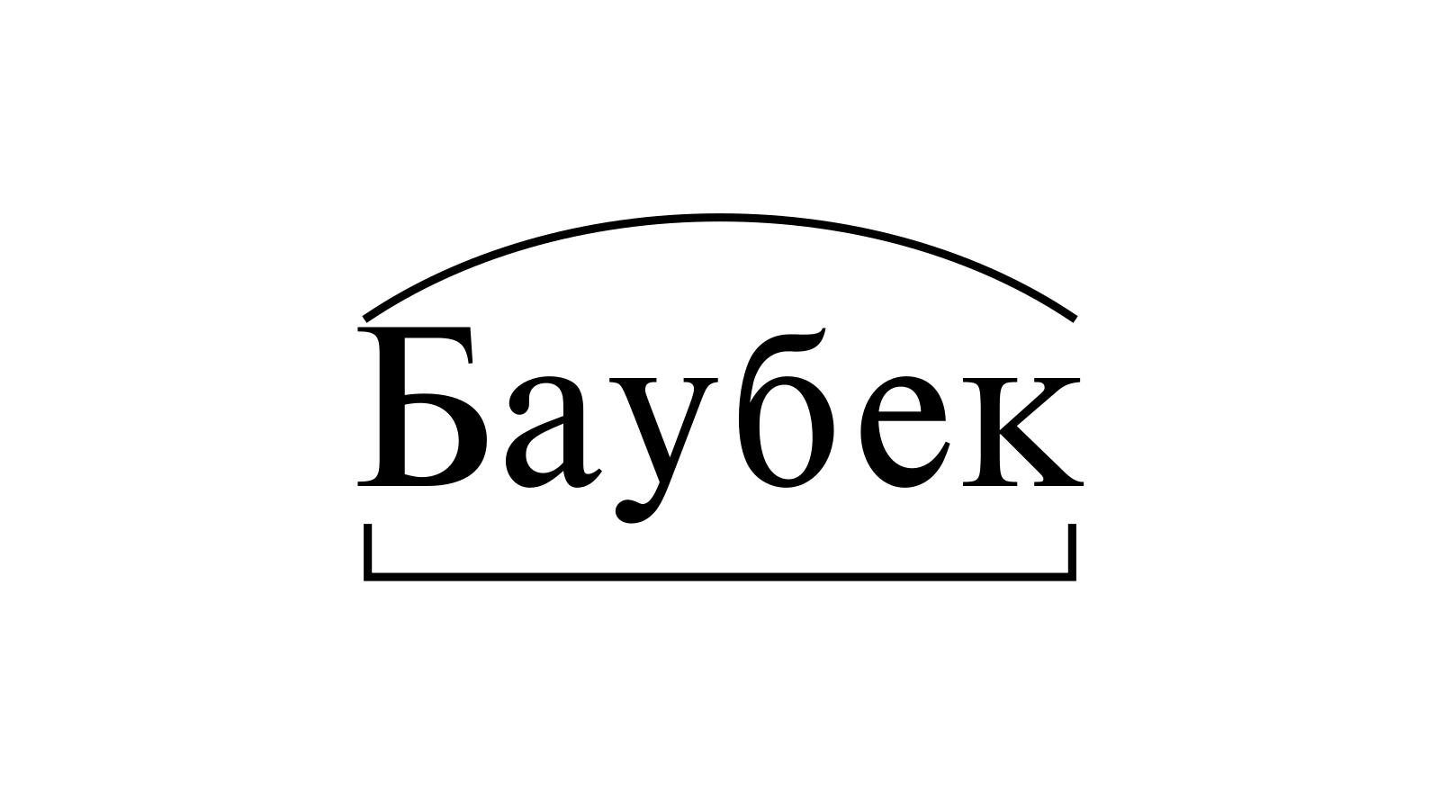 Разбор слова «Баубек» по составу