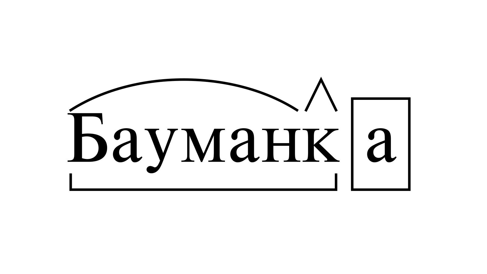 Разбор слова «Бауманка» по составу