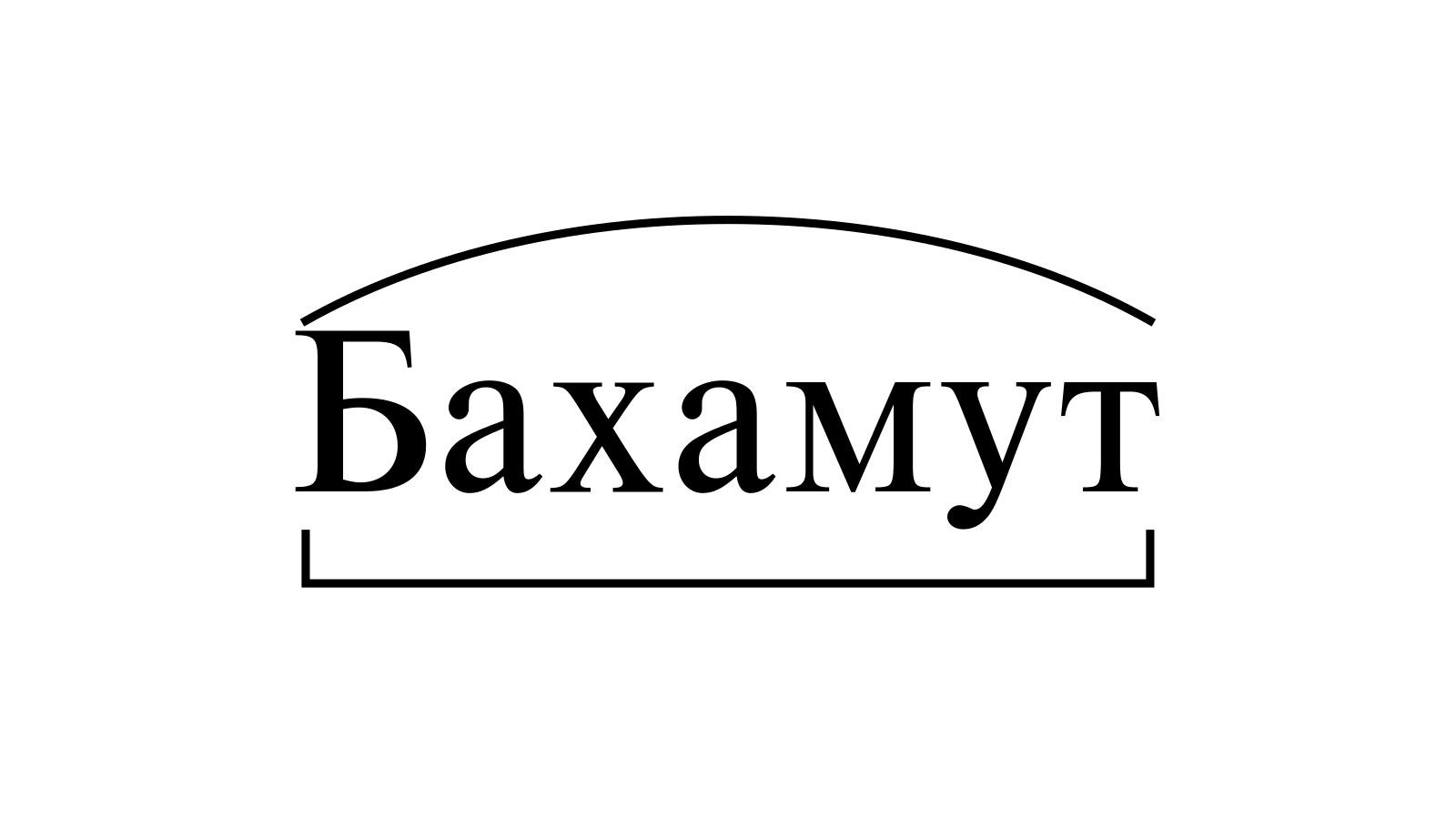 Разбор слова «Бахамут» по составу