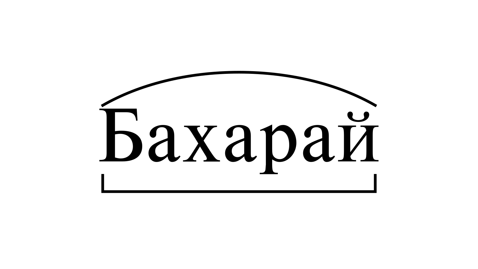 Разбор слова «Бахарай» по составу