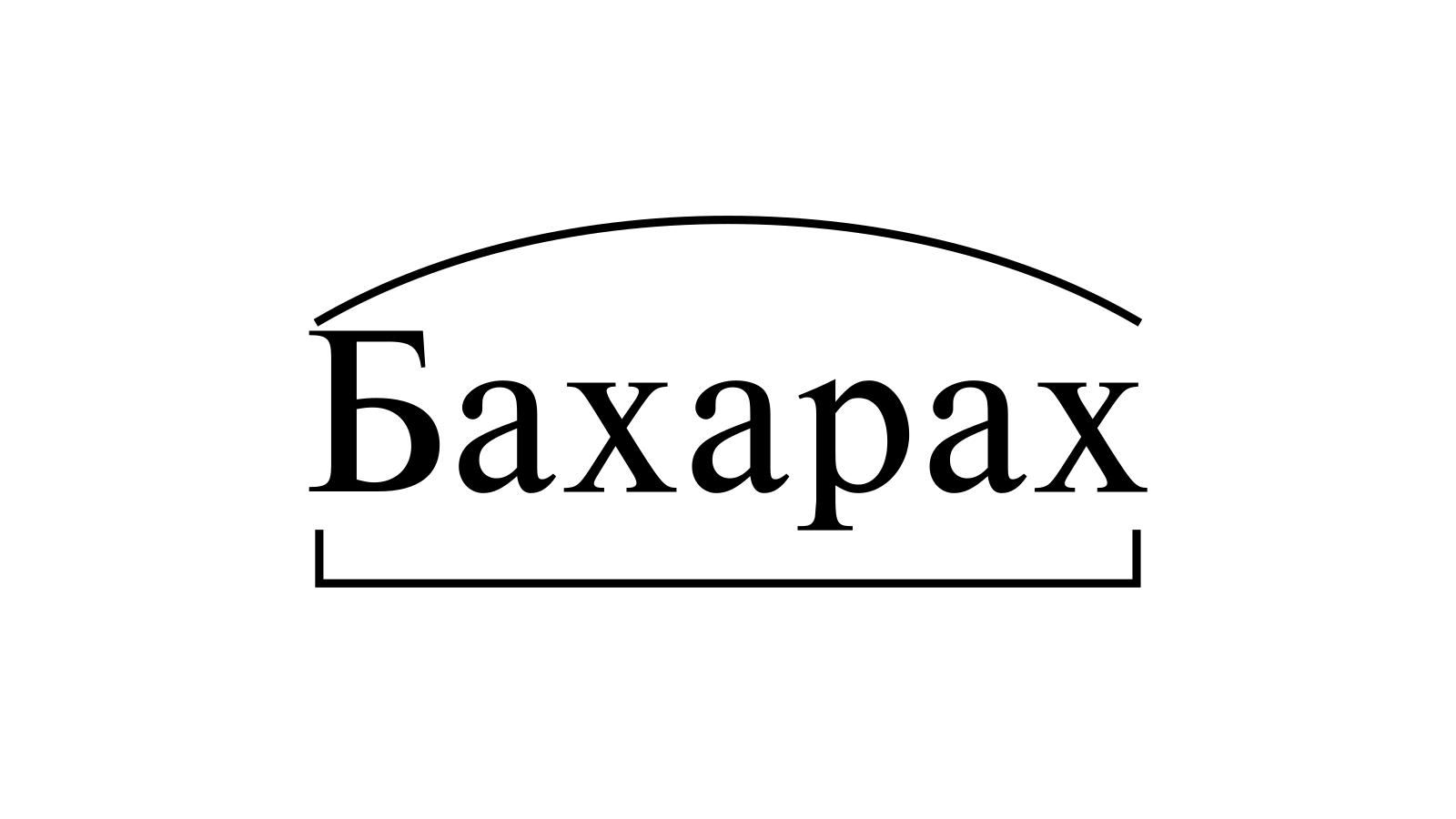 Разбор слова «Бахарах» по составу