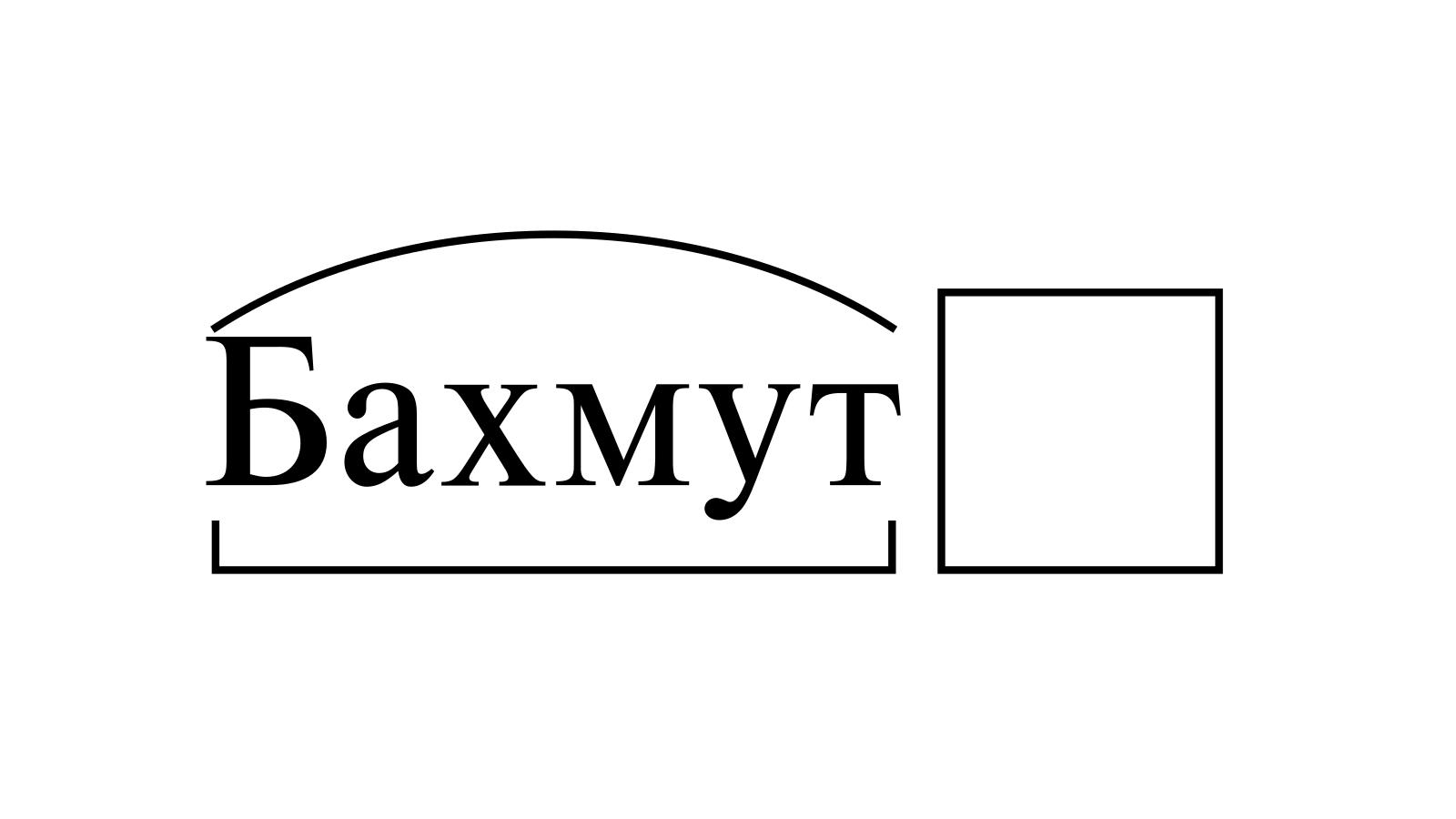 Разбор слова «Бахмут» по составу
