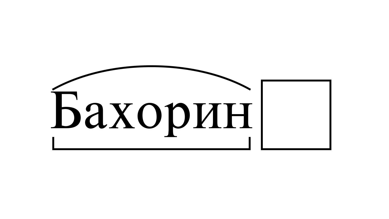 Разбор слова «Бахорин» по составу