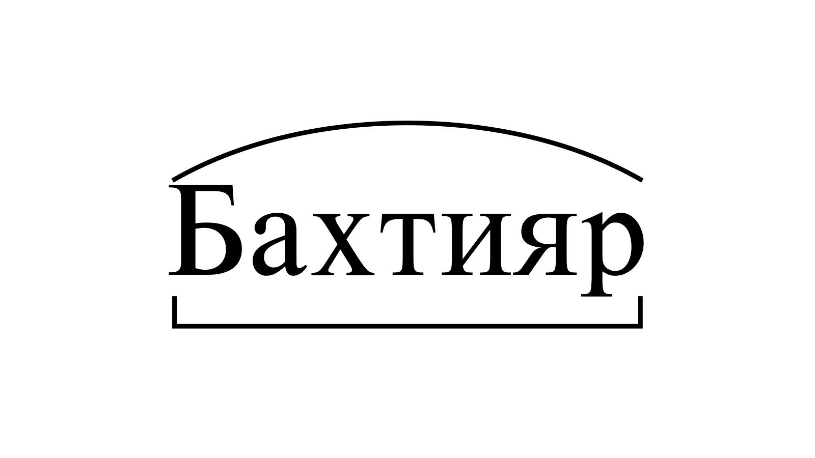Разбор слова «Бахтияр» по составу