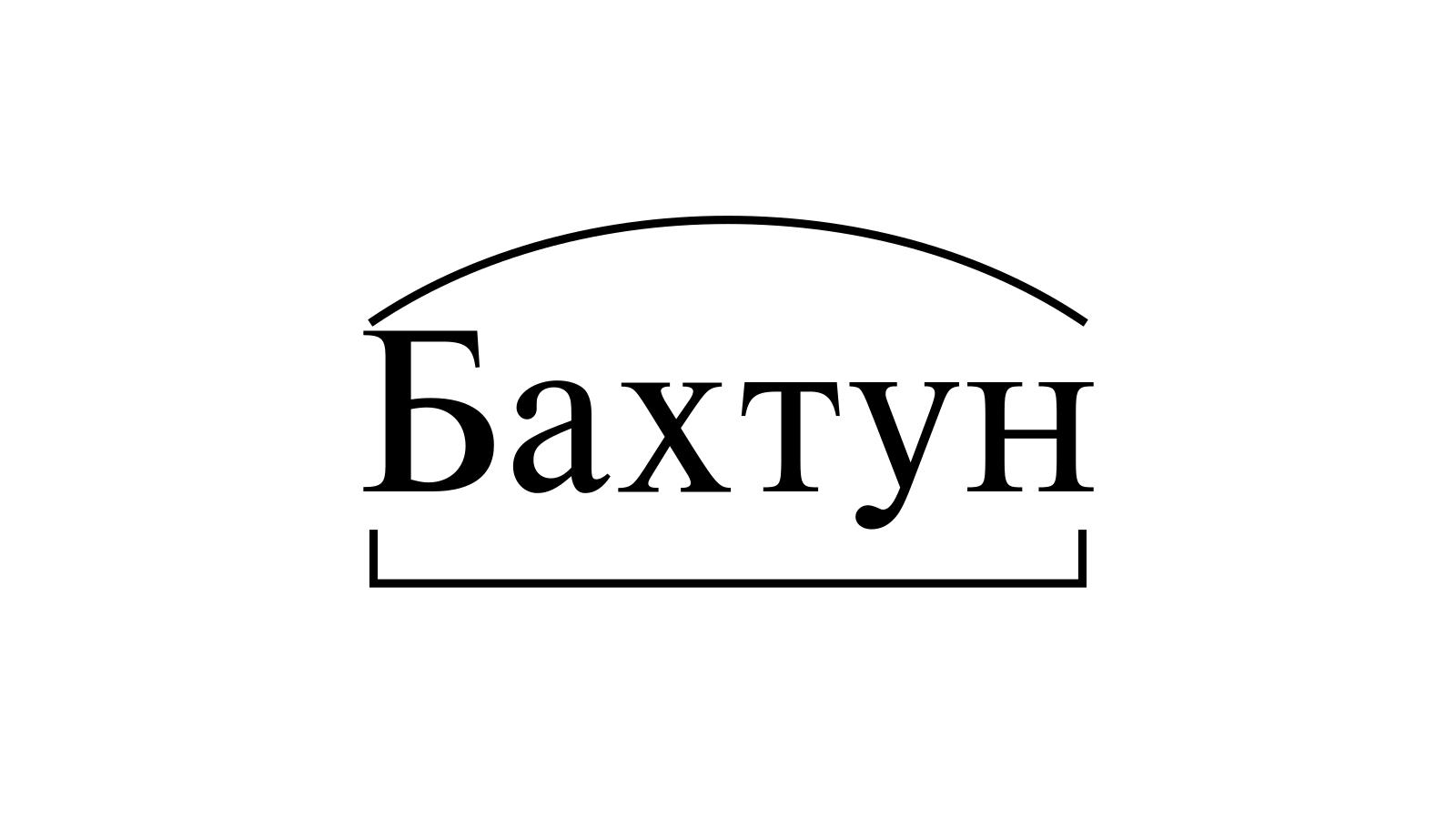 Разбор слова «Бахтун» по составу