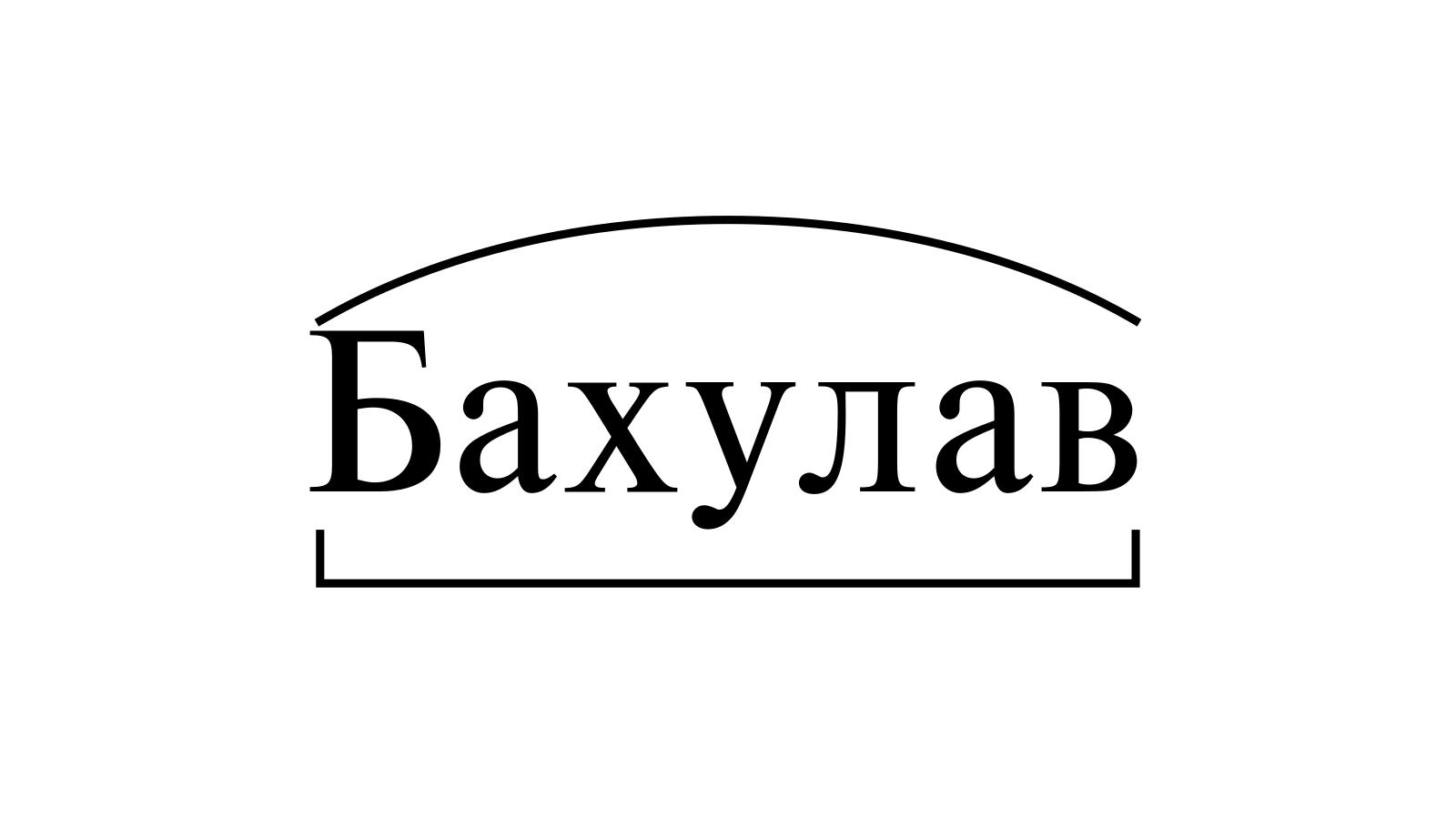 Разбор слова «Бахулав» по составу
