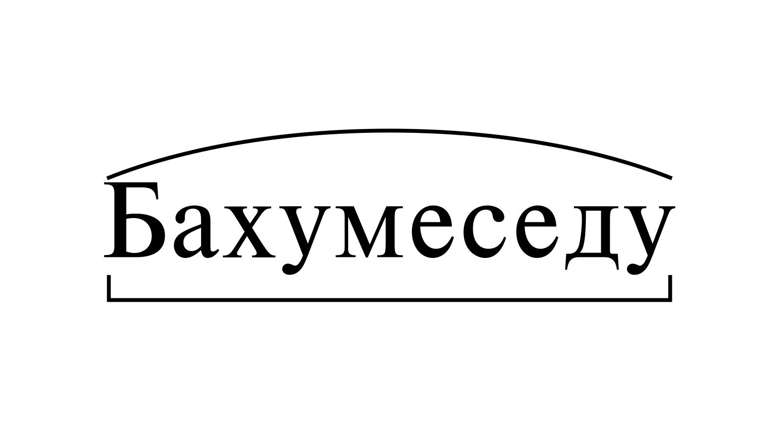 Разбор слова «Бахумеседу» по составу
