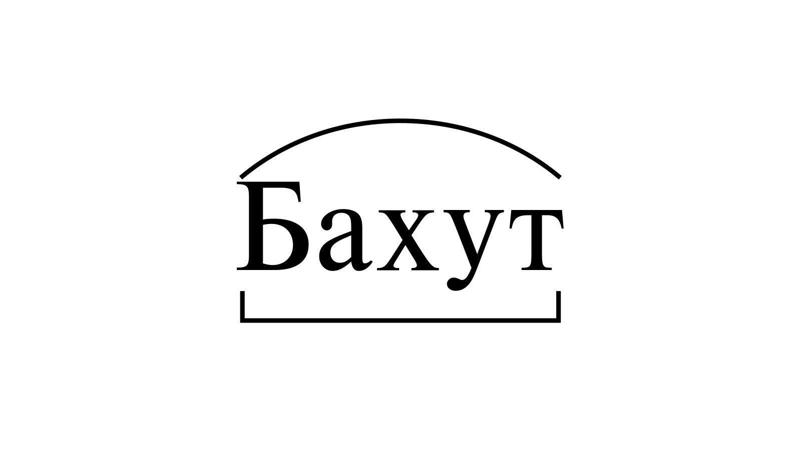 Разбор слова «Бахут» по составу