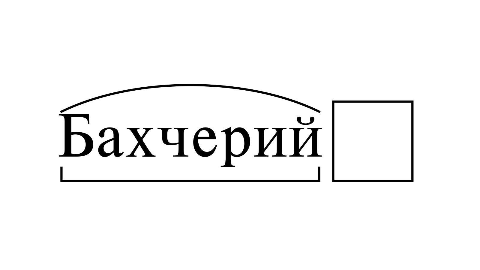 Разбор слова «Бахчерий» по составу