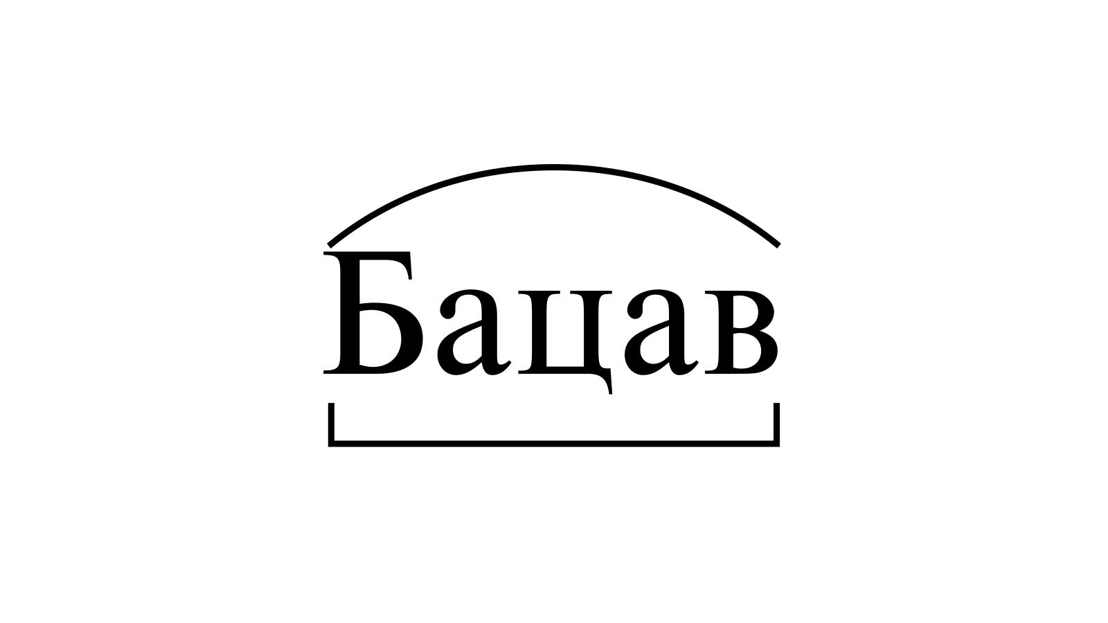 Разбор слова «Бацав» по составу