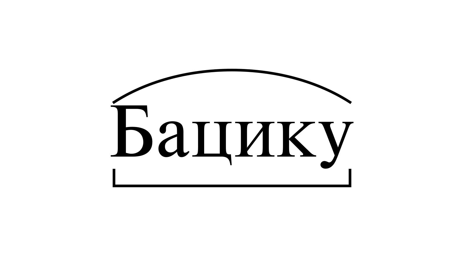 Разбор слова «Бацику» по составу