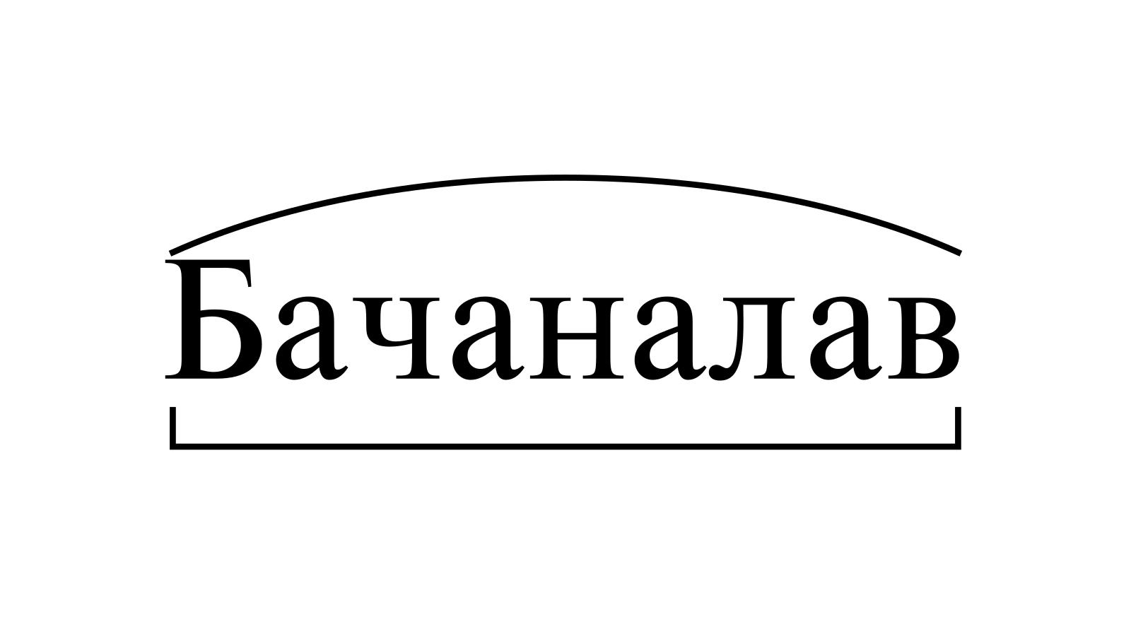 Разбор слова «Бачаналав» по составу