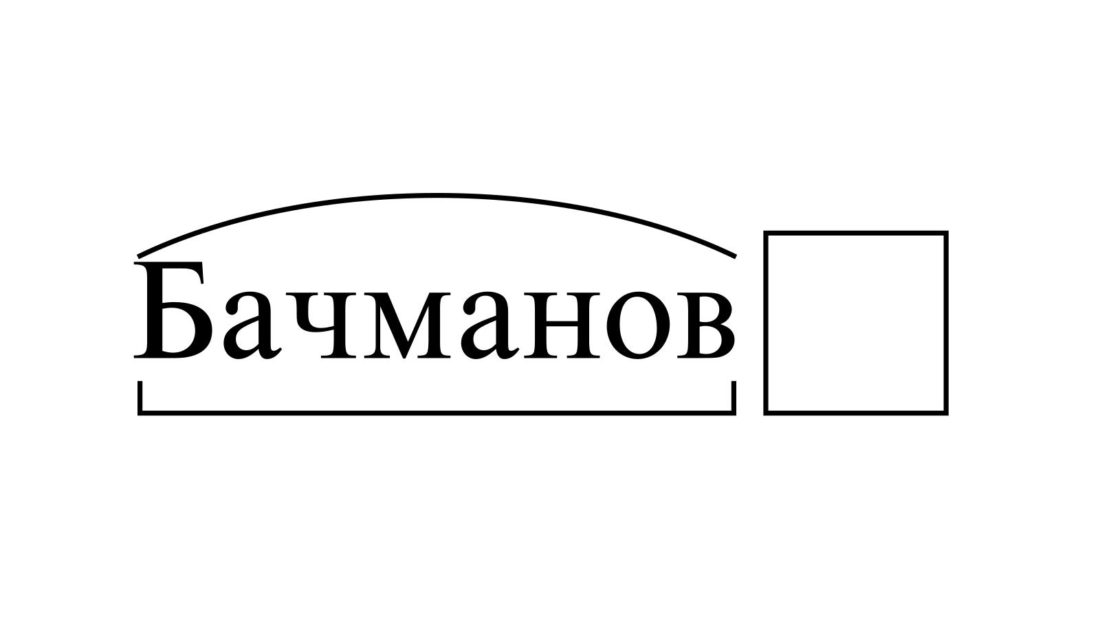 Разбор слова «Бачманов» по составу