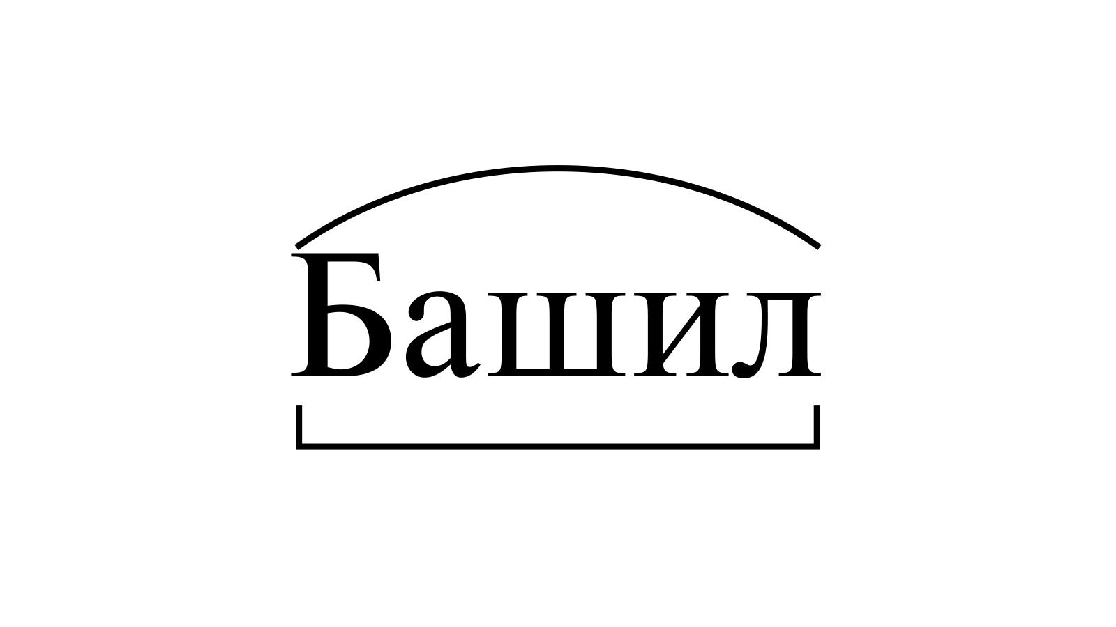 Разбор слова «Башил» по составу