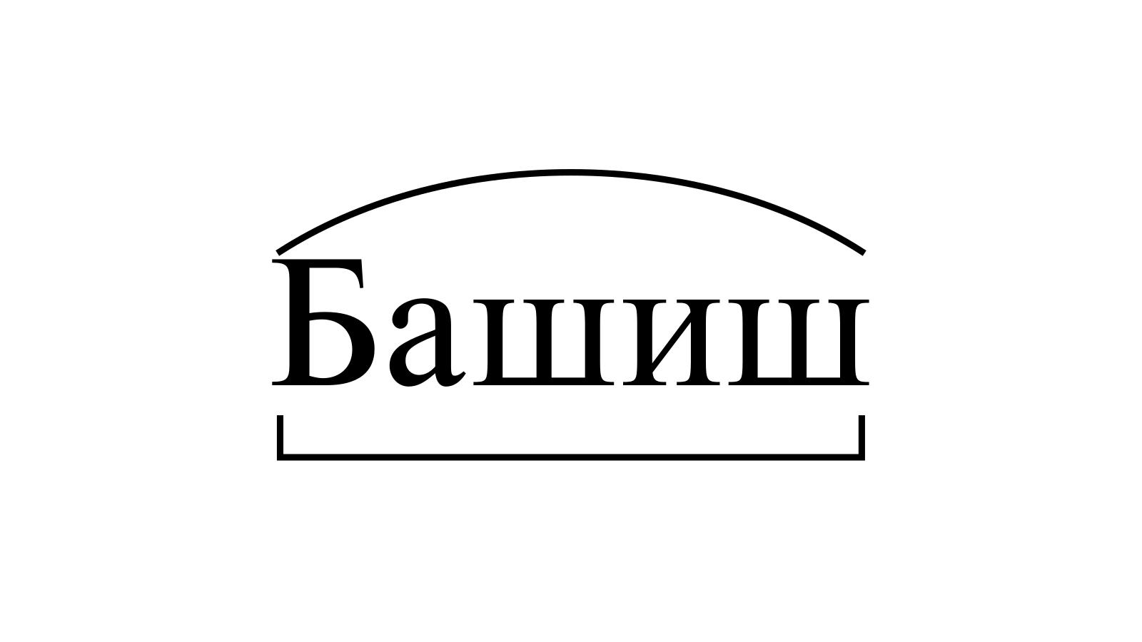 Разбор слова «Башиш» по составу
