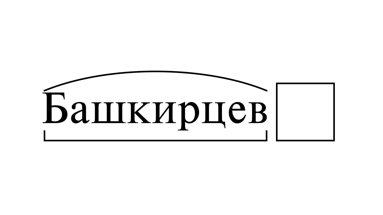 Разбор слова «Башкирцев» по составу