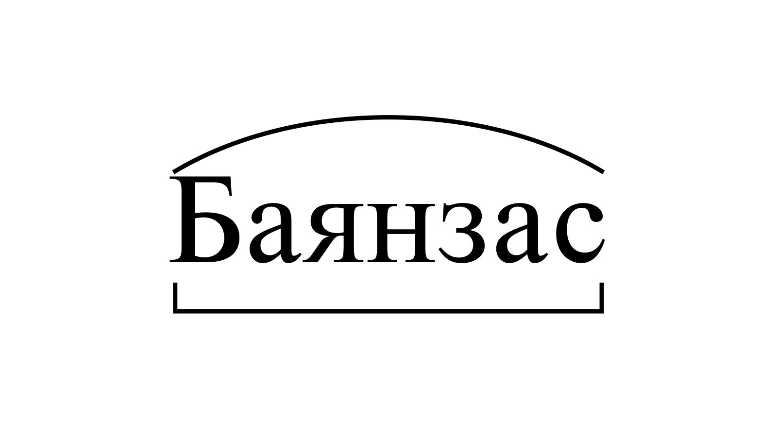 Разбор слова «Баянзас» по составу