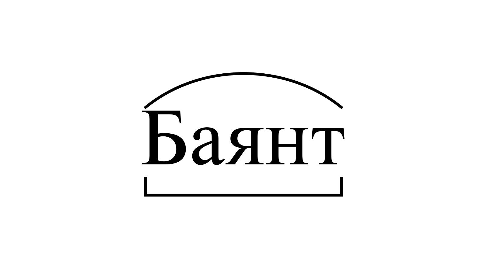 Разбор слова «Баянт» по составу
