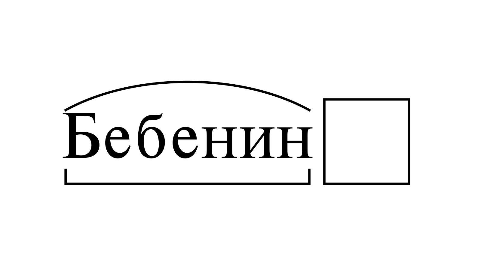 Разбор слова «Бебенин» по составу