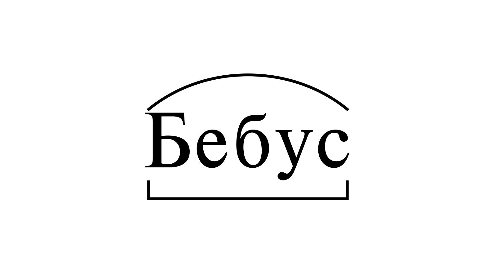 Разбор слова «Бебус» по составу