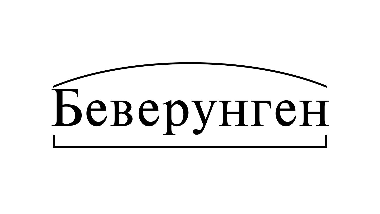 Разбор слова «Беверунген» по составу