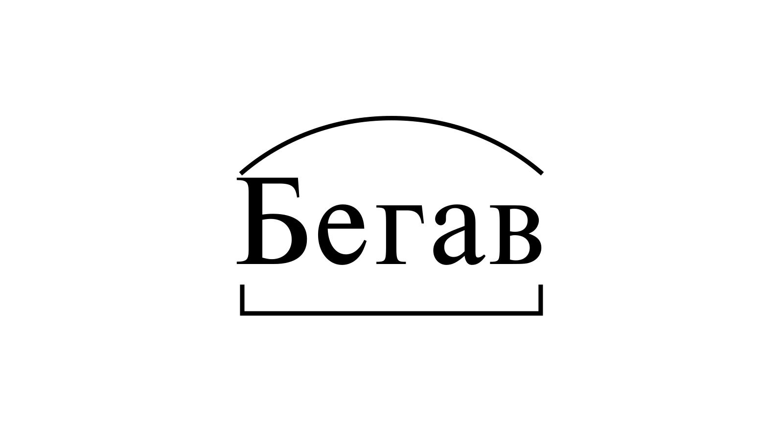 Разбор слова «Бегав» по составу