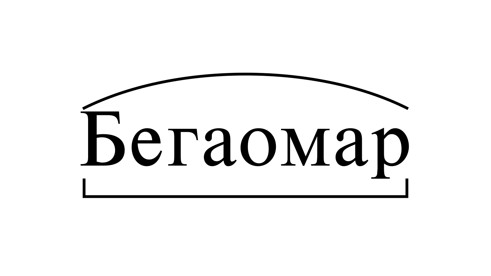 Разбор слова «Бегаомар» по составу