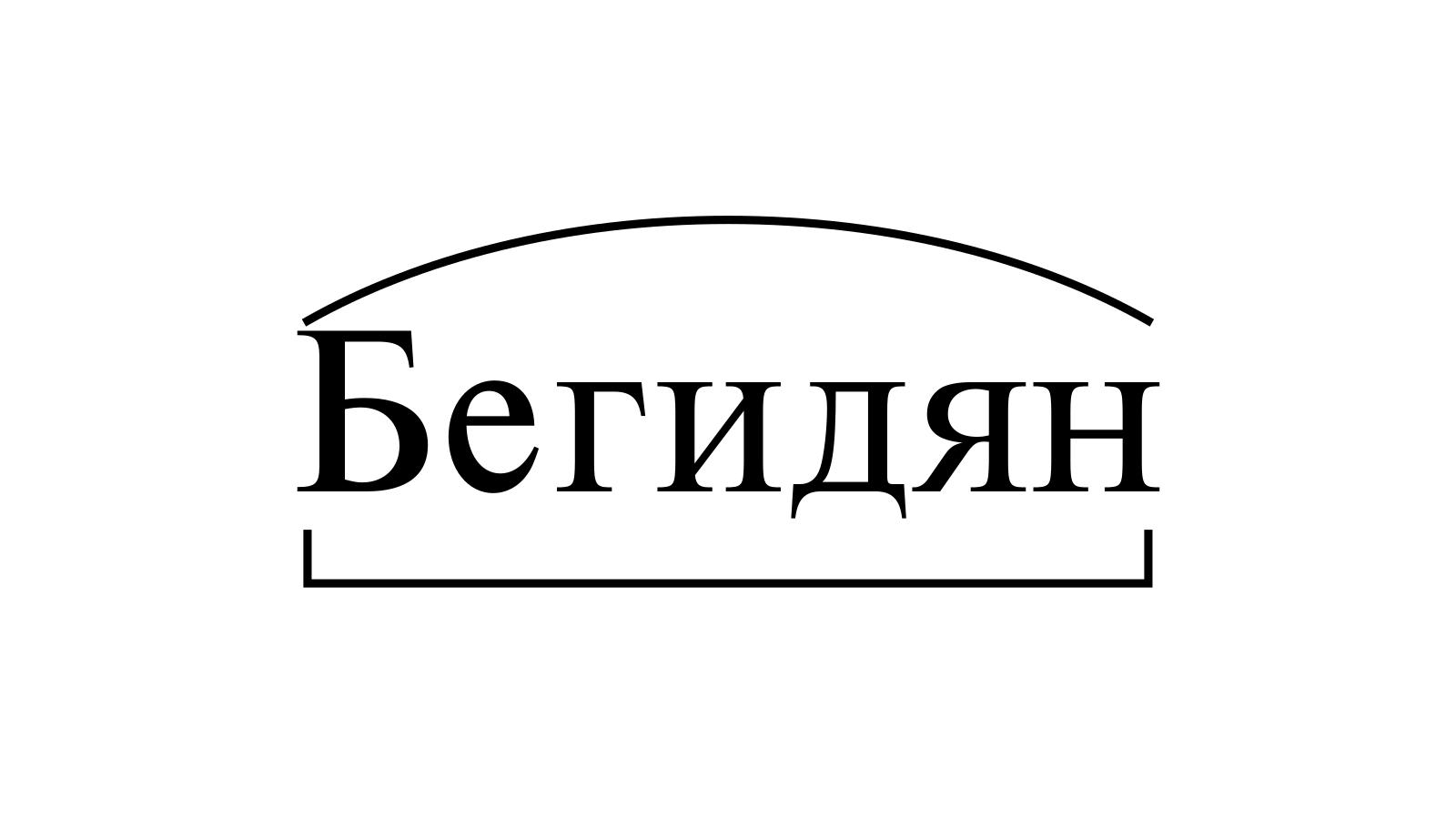 Разбор слова «Бегидян» по составу