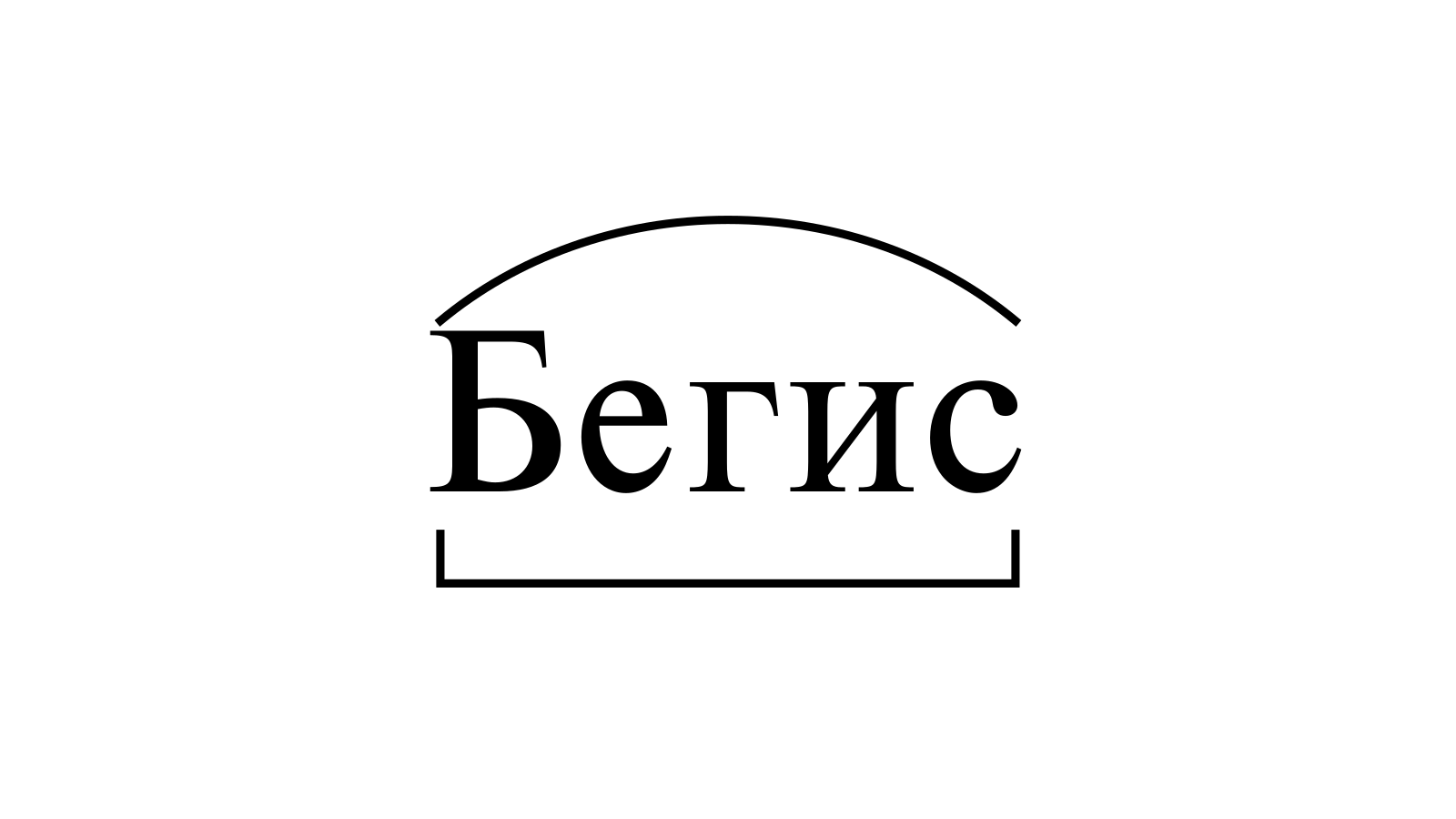 Разбор слова «Бегис» по составу