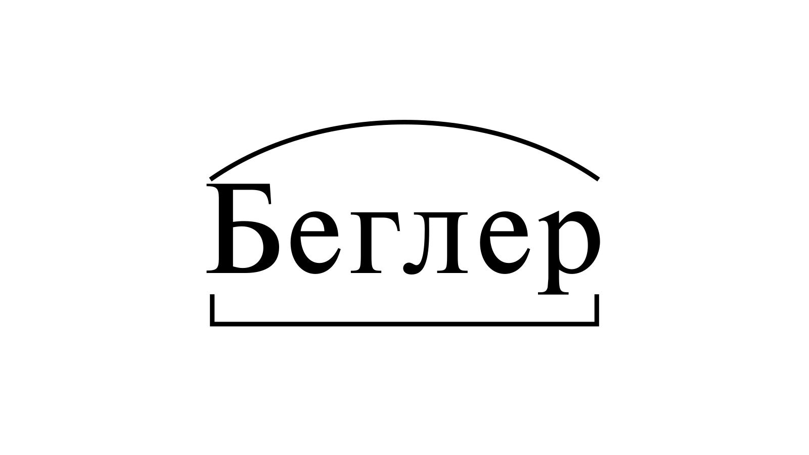 Разбор слова «Беглер» по составу