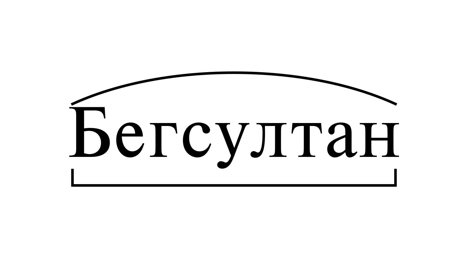 Разбор слова «Бегсултан» по составу