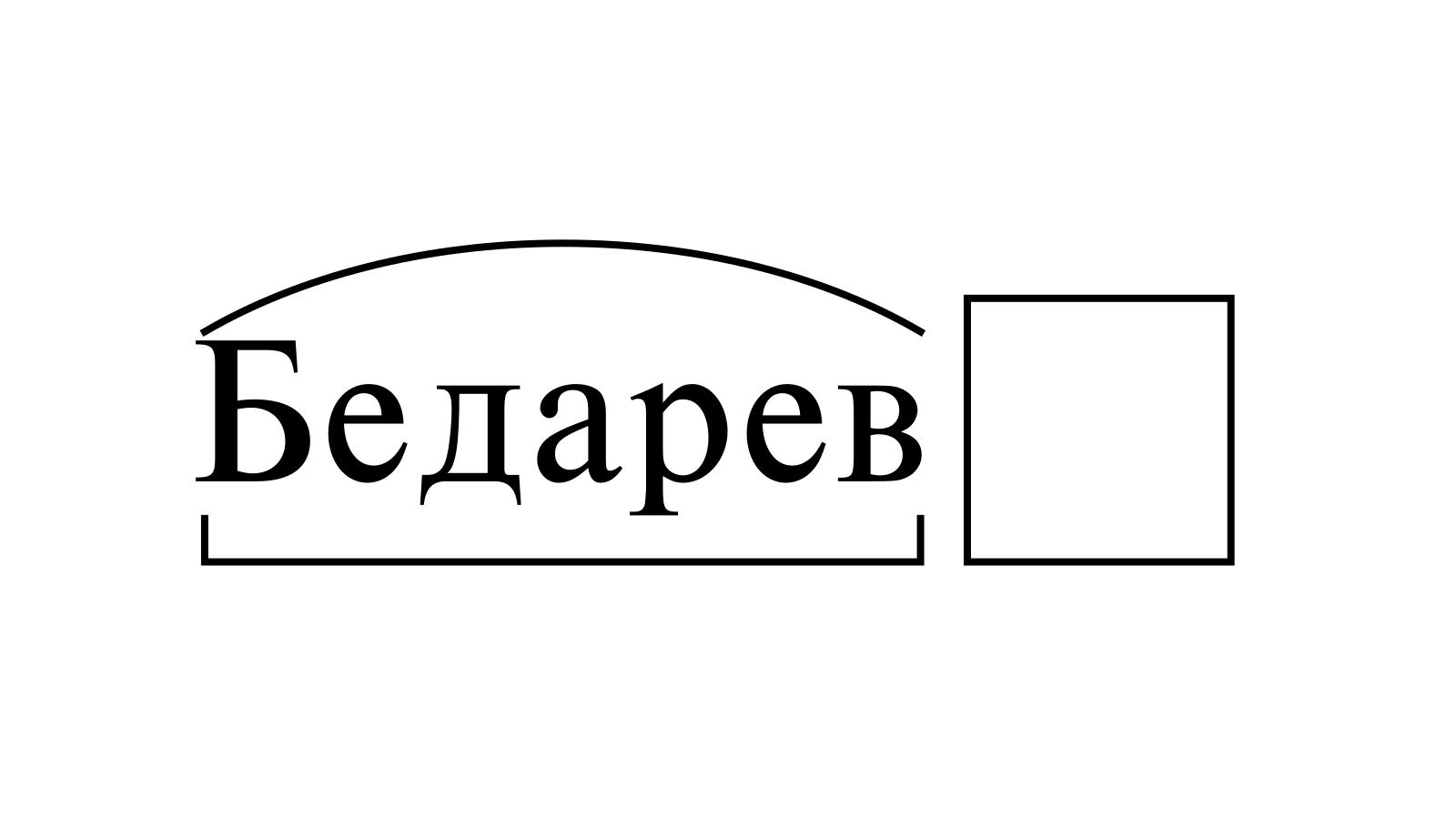 Разбор слова «Бедарев» по составу