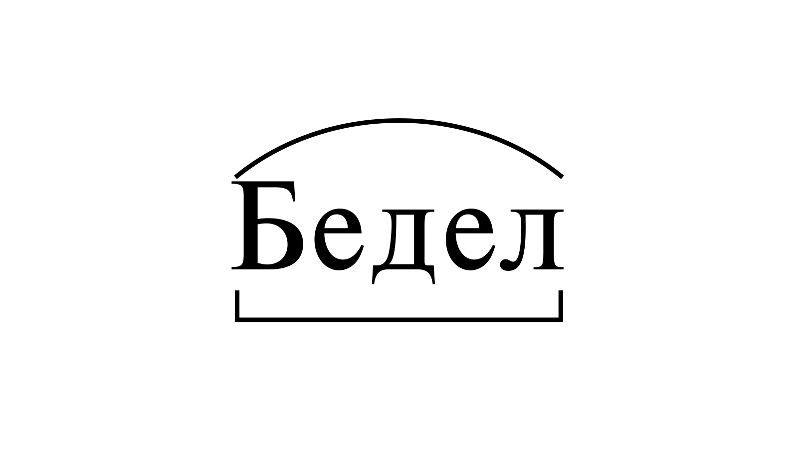 Разбор слова «Бедел» по составу